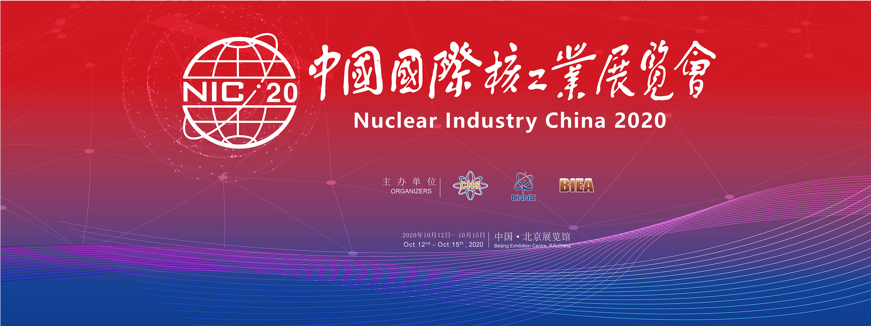 Nuclear Industry China 2020